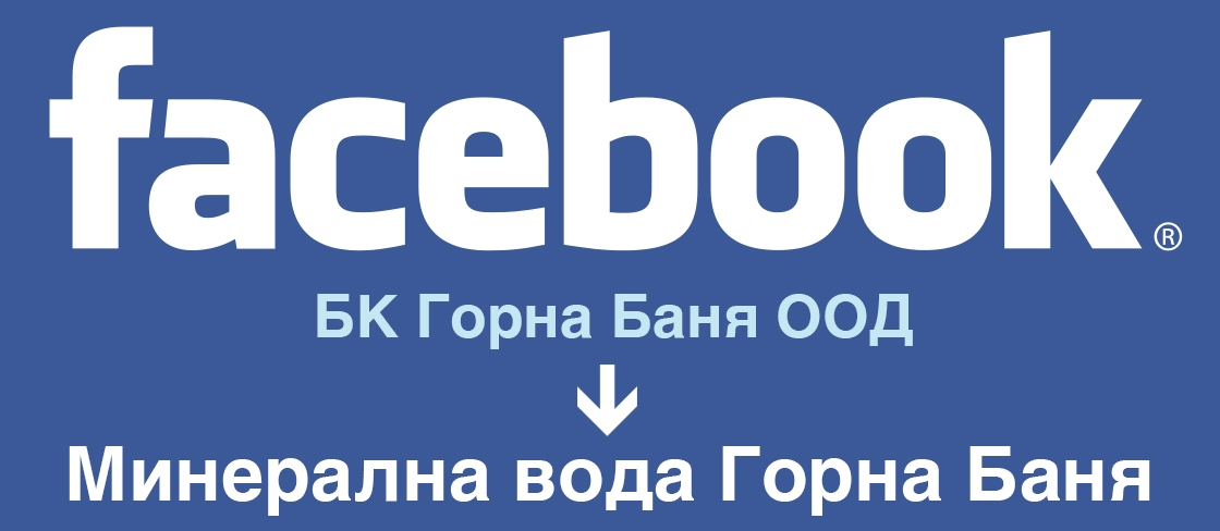 Gorna Bania BC's Facebook page will change its name to Mineral Water Gorna Bania